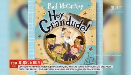 У Великій Британії виходить дитяча книжка, яку написав Пол Маккартні