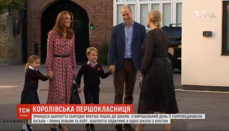 Впервые в школу: принцесса Шарлотта стала первоклассницей