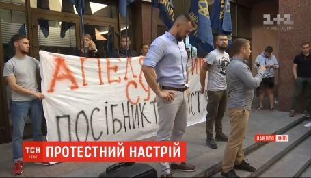 Нацкорпус устроил пикет под Апелляционным судом, чтобы выразить несогласие с решением освободить Цемаха