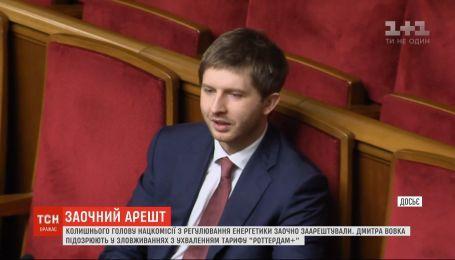 Бывшего главу НКРЕКП Дмитрия Вовка заочно арестовали