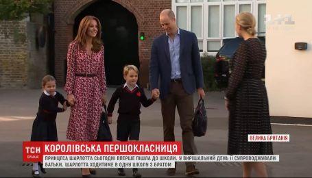 Принцесса Шарлотта впервые пошла в школу