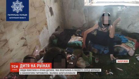 В Запорожье спасли четырехлетнего ребенка, который три месяца жил в руинах заброшенного общежития