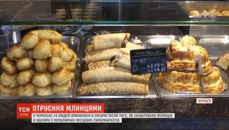 В Черкассах 14 человек отравились блинами из известного супермаркета