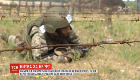 На базе под Киевом нацгвардейцы боролись за право носить синий берет с отличием