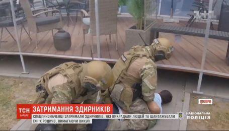 """В Днепре спецподразделение """"Корд"""" задержало вымогателей, которые похищали людей и требовали деньги"""
