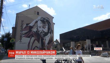 В Черновцах презентовали стенопись с изображением выдающегося киноактера Ивана Миколайчука