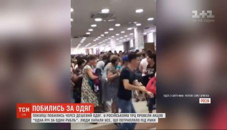 Одна вещь за один рубль: во Владикавказе покупатели подрались за дешевую одежду