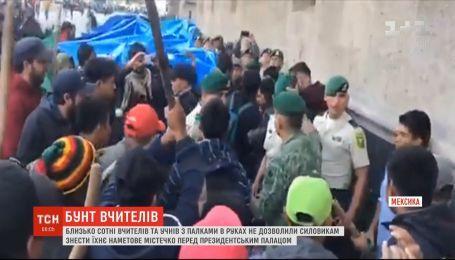 В Мексике учителя и ученики избили силовиков, когда те попытались разогнать их палаточный городок