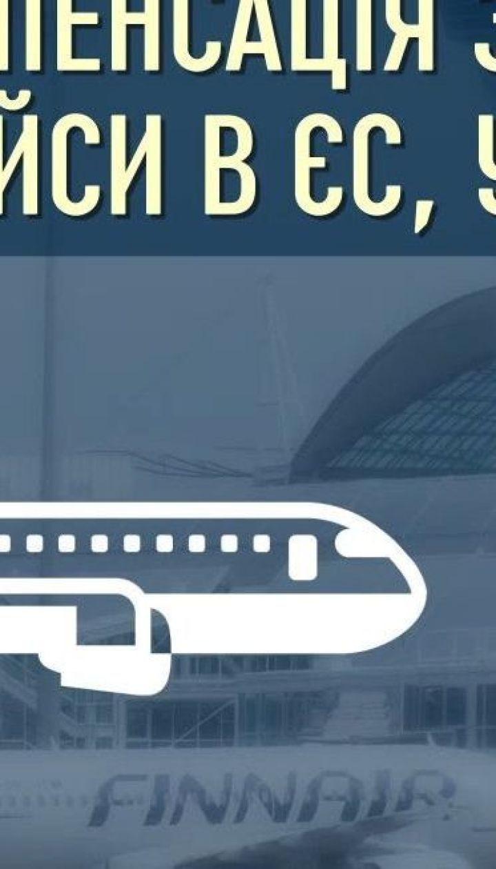 Як отримати компенсацію від авіакомпанії, якщо ваш рейс зірвався чи затримався