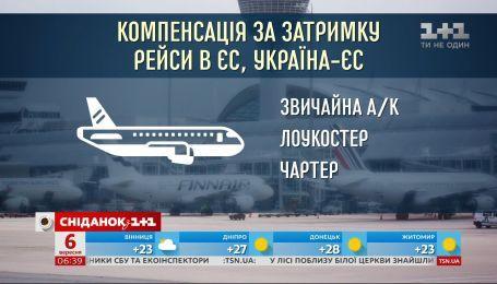 Как получить компенсацию от авиакомпании, если ваш рейс сорвался или задержался