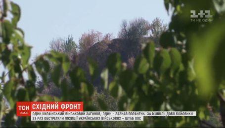 Сутки на фронте: 21 обстрел и погибший военный