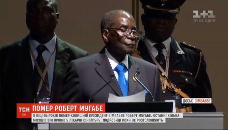 На 96-м году жизни умер экс-президент Зимбабве Роберт Мугабе
