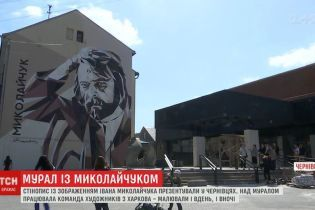 В Черновцах открыли мурал выдающемуся актеру Ивану Миколайчуку