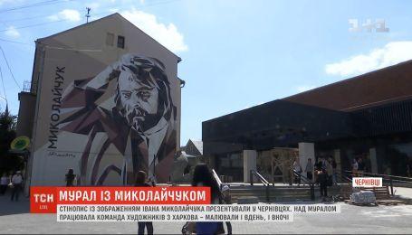 Художники из Харькова нарисовали огромный мурал с изображением Ивана Миколайчука
