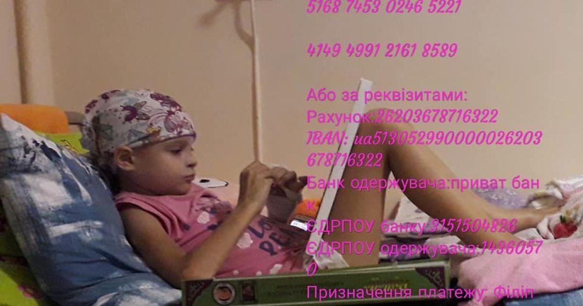 Допоможіть Карині здолати лейкоз
