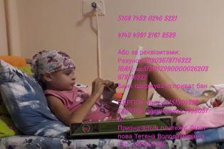 Помогите Карине одолеть лейкоз