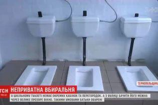 Туалеты без перегородок и завхоз вместо звонка – родителей возмутила школа на Тернопольщине