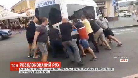 У Харкові водії з пасажирами самостійно пересунули автобус, що перегородив дорогу
