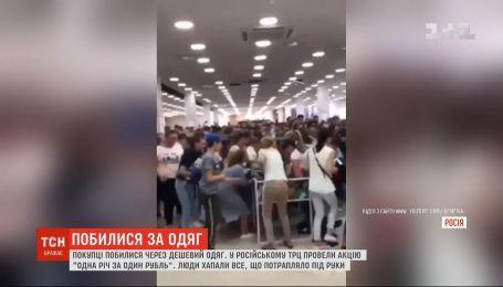 Распродажа в российском магазине закончилась ссорами и драками покупателей