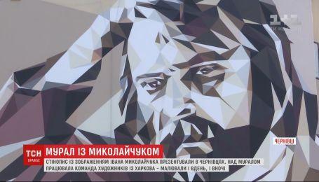 Мурал с изображением выдающегося киноактера Ивана Миколайчука нарисовали в Черновцах