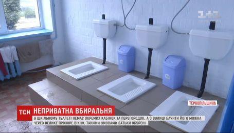 В школьном туалете в Тернопольской области нет перегородок, зато есть большое прозрачное окно
