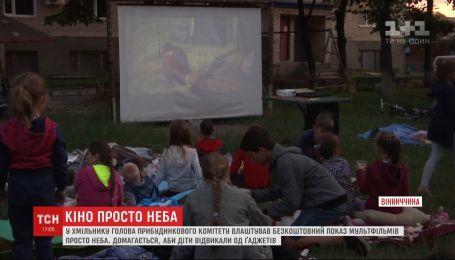 Председатель комитета дома устроил для детей бесплатный кинотеатр в Винницкой области