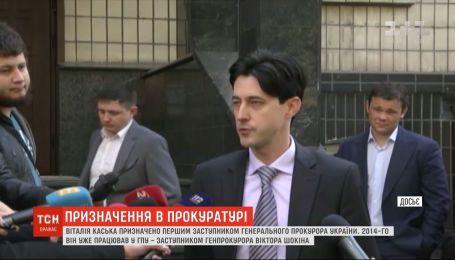Віталія Каська знову призначили першим заступником генпрокурора