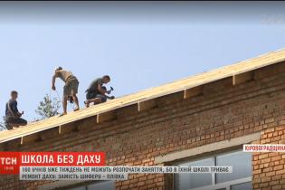 На Кировоградщине 160 учеников прогуливают уроки, потому что в школе начался ремонт