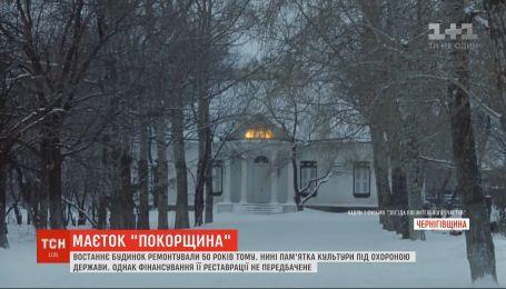 """Активісти влаштували прибирання у маєтку """"Покорщина"""" задля привернення уваги чиновників"""