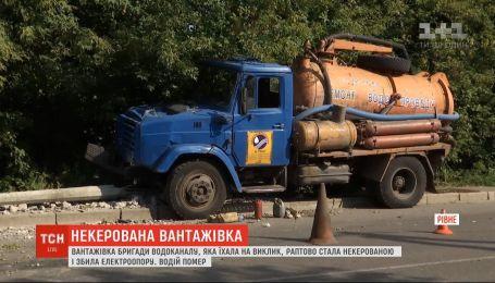 Диспетчерская бригада водоканала протаранила электроопору в Ровно