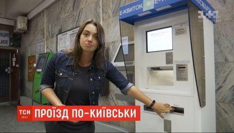 Киев готовится перейти на единый электронный билет для оплаты общественного транспорта