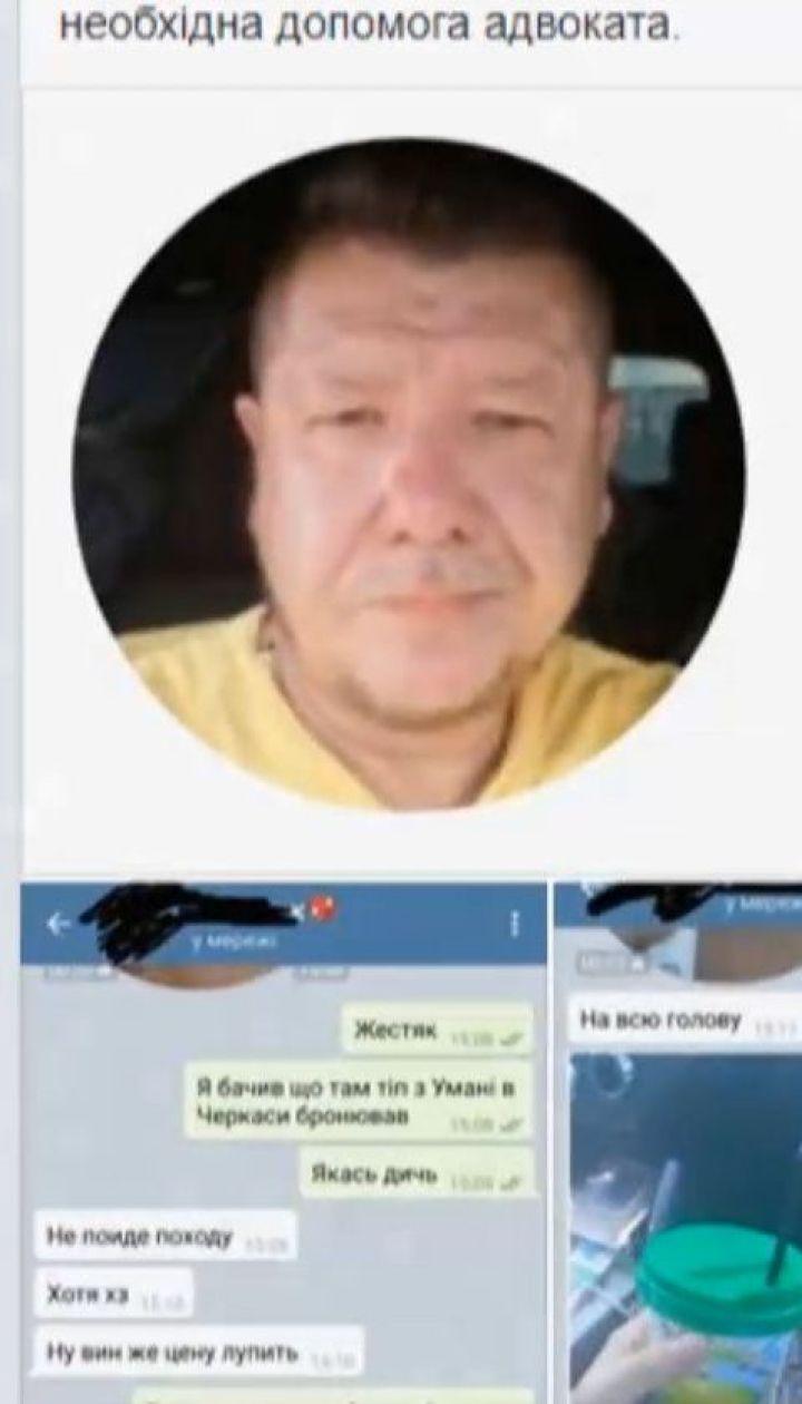 Водій BlaBlaCar зґвалтував 27-річну пасажирку