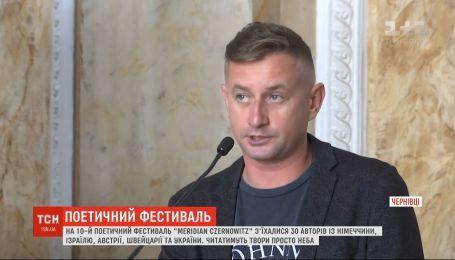 30 авторов из нескольких стран съехались на поэтический фестиваль Meridian Czernowitz в Черновцах