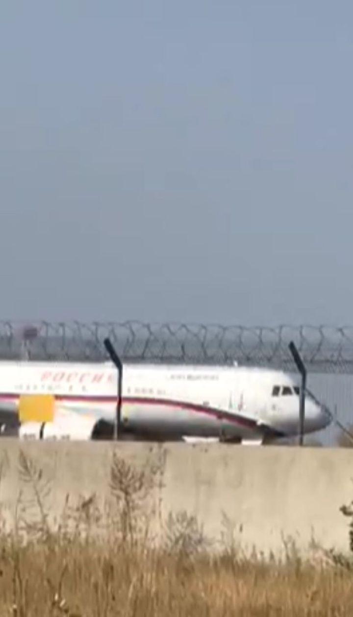 Российский самолет прибыл в Борисполь