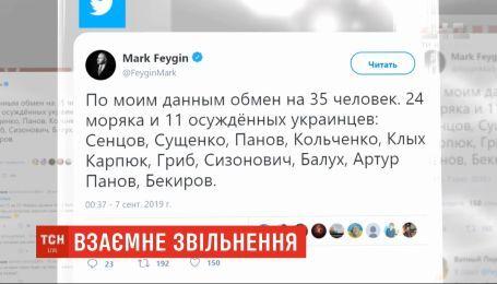 35 украинцев должна передать нам российская сторона