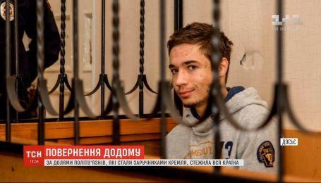 За судьбами политзаключенных, которые стали заложниками Кремля, следила вся Украина
