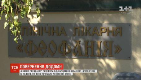 """Больница """"Феофания"""" приняла одиннадцать украинцев, освобожденных из плена"""