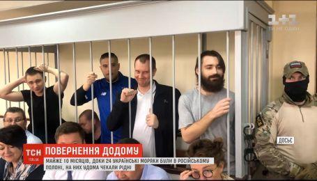 Почти 10 месяцев, пока 24 украинских моряка были в русском плену, на них дома ждали родные