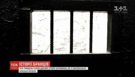 Истории задержаний Россией 35 уже освобожденных украинцев