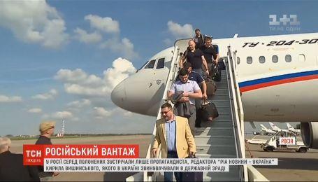 """Вероятно, сепаратистов, которых отдали на обмен Москве, могли отвезти в СИЗО """"Лефортово"""""""
