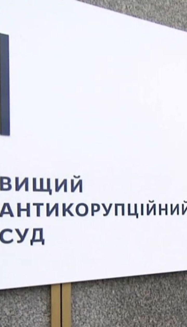 В Україні розпочинає роботу Антикорупційний суд: коли чекати перших вироків