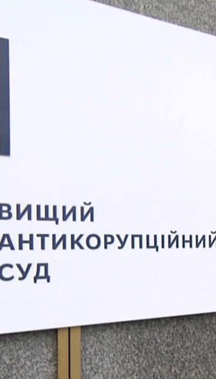 В Украине начинает работу Антикоррупционный суд: когда ждать первых приговоров