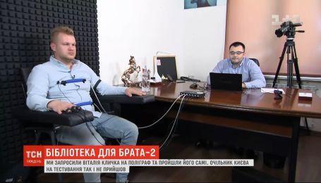 """Полиграф для Кличко: прошел ли мэр проверку на ложь и результаты тестирования журналиста """"1+1"""""""