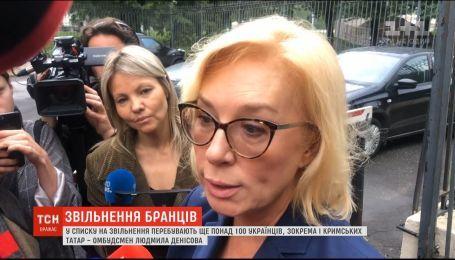 В списке на освобождение находятся еще более 100 украинцев - Людмила Денисова