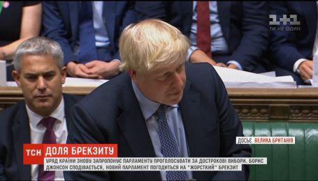 Борис Джонсон надеется, что новый парламент позволит ему вывести Британию из ЕС без соглашений