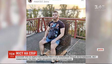 Залізний трон на відреставрованому мосту у Дніпрі став популярною локацією для фотографування