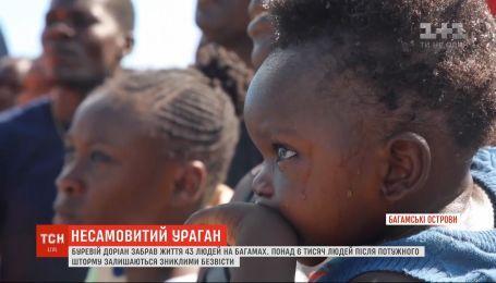 """Наслідки """"Доріана"""": більше 6 тисяч людей залишаються зниклими безвісти"""