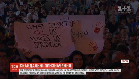 Грузины возмущены назначением нового Кабмина и премьер-министра