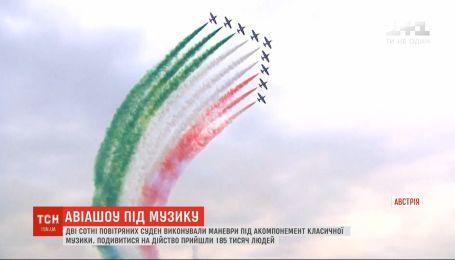В Австрии 200 воздушных судов выполняли маневры под аккомпанемент классической музыки