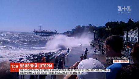 В Крыму во время мощного шторма утонули минимум 6 отдыхающих